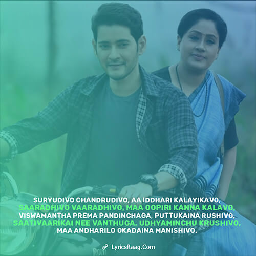Suryudivo Chandrudivo lyrics (From Sarileru Neekevvaru)