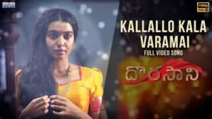Kallalo Kala Varamai Song Lyrics | English Meaning | Dorasani (2019)
