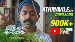 Athmavile Lyrics Translation | Kettiyolaanu Ente Malakha | by Najim Arshad