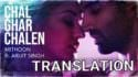 Chal Ghar Chalen (feat. Arijit Singh) malang translation lyrics