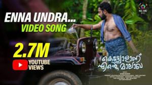 Enna Undra Lyrics Translation | Kettiyolaanu Ente Malakha (Movie)