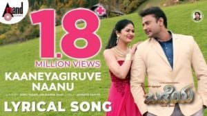 Odeya Kaaneyagiruve Naanu lyrics