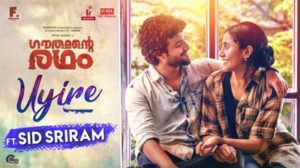 Uyire Song Lyrics – Gauthamante Radham (Movie) | Sid Sriram