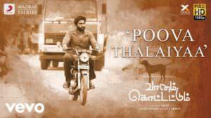 Poova Thalaiya Lyrics – Vanam Kottattum | Anthony Daasan | Sid Sriram