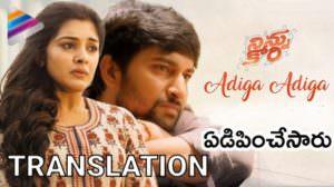 Adiga Adiga Lyrics | English Translation | Ninnu Kori | by Sid Sriram