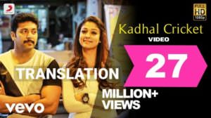 Kadhal Cricket Song Lyrics | English Translation | Thani Oruvan (Film)