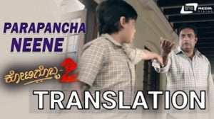 Parapancha Neene Lyrics Translation | Kotigobba 2