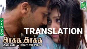Uyirin Uyire Lyrics Translation | Kaakha Kaakha (Movie) | Suriya
