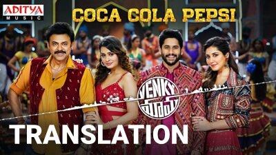 venky mama coca cola pepsi lyrics in english
