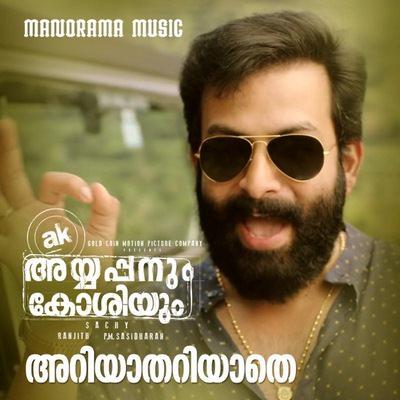 Ariyathariyathe lyrics Ayyappanum Koshiyum Kottakkal Madhu Jakes Bejoy