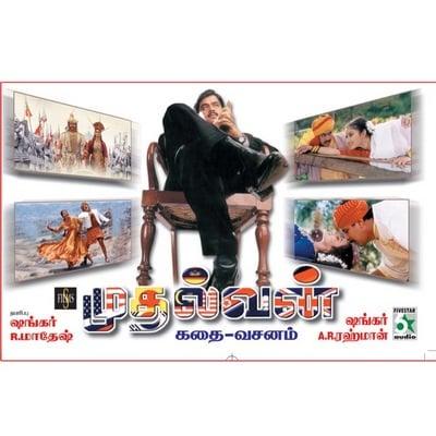 Mudhalvan 1999 movie songs lyrics translation