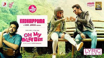 Kadhaippoma Lyrics – Oh My Kadavule (Movie) | by Sid Sriram