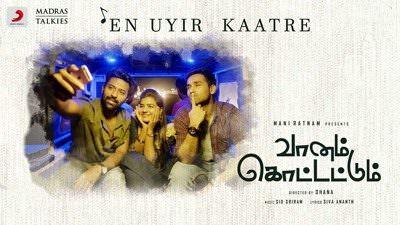 En Uyir Kaatre Lyrics – Vaanam Kottattum | by Sid Sriram