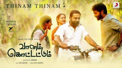 Thinam Thinam Lyrics – Vanam Kottatum (Movie)