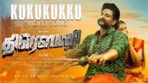 Kukukukku Draupathi Song lyrics