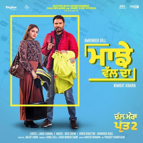 Majhe Wal Da Chal Mera Putt 2 [feat. Desi Crew] (by Amrinder Gill & Nimrat Khaira)