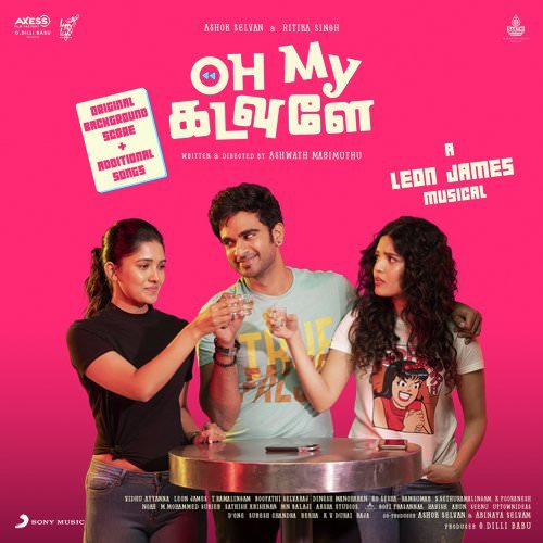 Marappadhilai Nenje Song Lyrics Oh My Kadavule