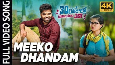 Meeko Dhandam Song lyrics 30 Rojullo Preminchadam Ela