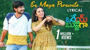 Sid Sriram Ee Maya Peremito Song Lyrics