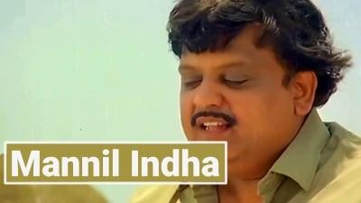 mannil indha kadhal indri lyrics tamil