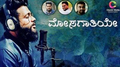 mosagathi kannada song lyrics in english mosagathiye