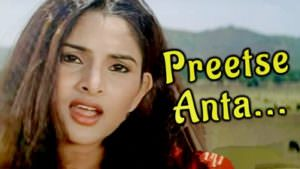 preethse antha prana tinno lyrics in english