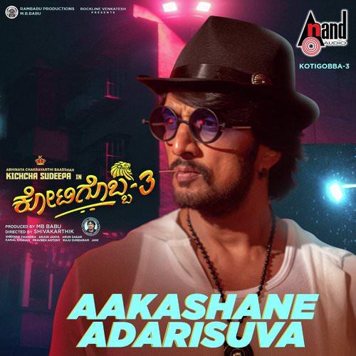 Aakashane Adarisuva song lyrics Kotigobba 3