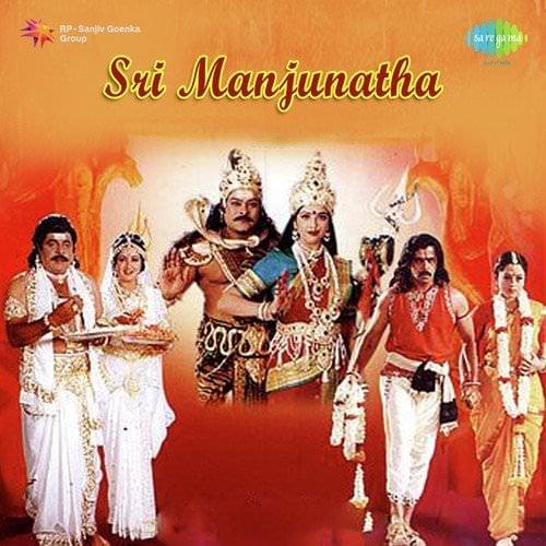 Ananda Paramananda Kannada song lyrics Sri Manjunatha