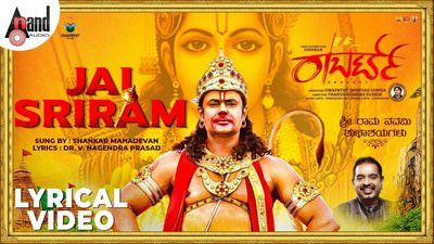Jai Sriram Lyrics – Roberrt (film) | by Shankar Mahadevan