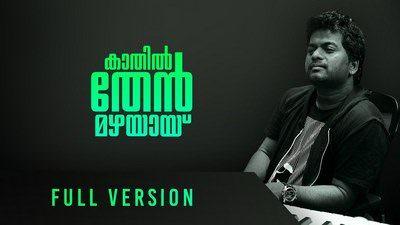 Kathil Then Mazhayay Padu Katte Lyrics – Thumboli Kadappuram (Movie)
