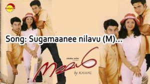 sukhamani nilavu lyrics in english