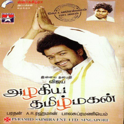 Azhagiya Tamil Magan movie songs lyrics English