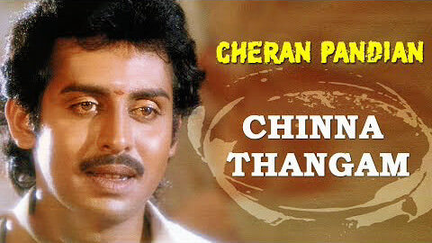 Chinna Thangam En Chella Thangam Song Lyrics