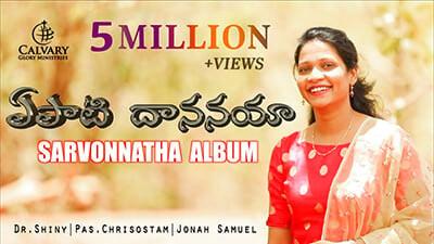 Yepati Dhananaya lyrics Latest Telugu Christian Song