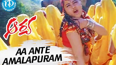 aa ante amalapuram lyrics translation aarya Telugu song
