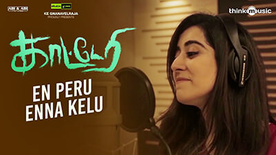 Katteri En Peru Enna Kelu Song Lyrics