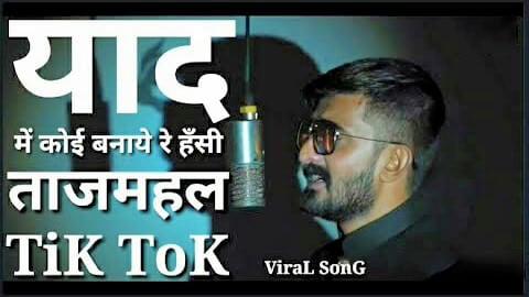 Yaad Me Koi Banaye Taj Mahal song lyrics Hindi
