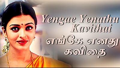enge enathu kavithai lyrics english translation
