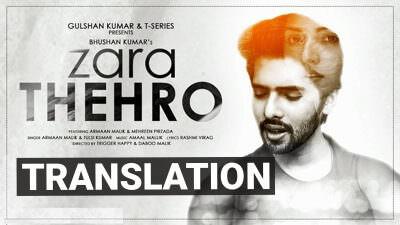 Zara Thehro Song Lyrics Translation – Amaal Mallik | Armaan Malik | Tulsi Kumar