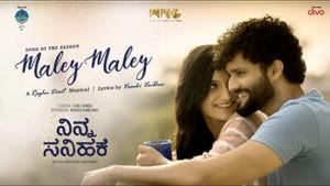 Ninna Sanihake Maley Maley Lyrics Suraj Gowda