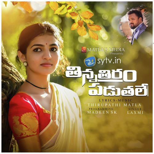 Thinna Thiram Paduthale lakshmi lyrics