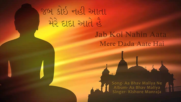 jab koi nahi aata mere dada aate hai song lyrics