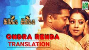 ondra renda lyrics english translation