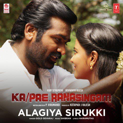 Alagiya Sirukki Ka Pae Ranasingam lyrics