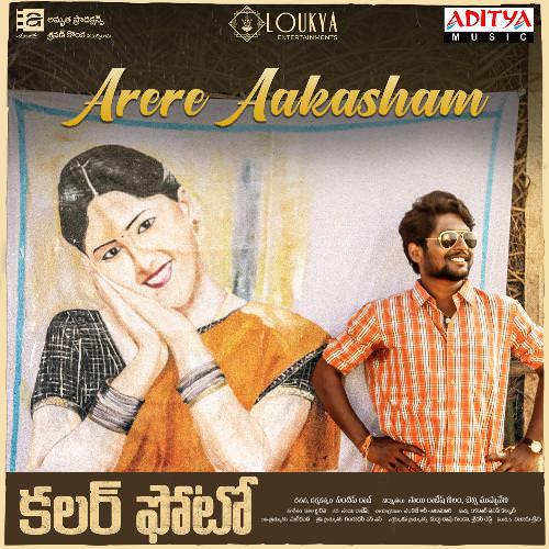 Arere Aakasham lyrics Colour Photo