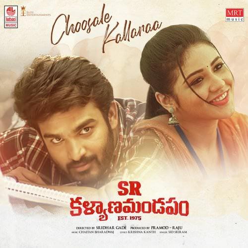 Choosale Kallara lyrics Telugu SR Kalyanamandapam