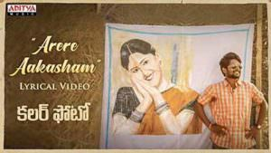 Colour Photo Arere Aakasham Lyrics
