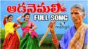 Kanakavva Aada Nemali Song lyrics Mangli