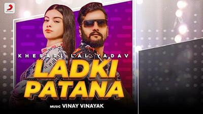Khesari Lal Yadav - Ladki Patana song lyrics