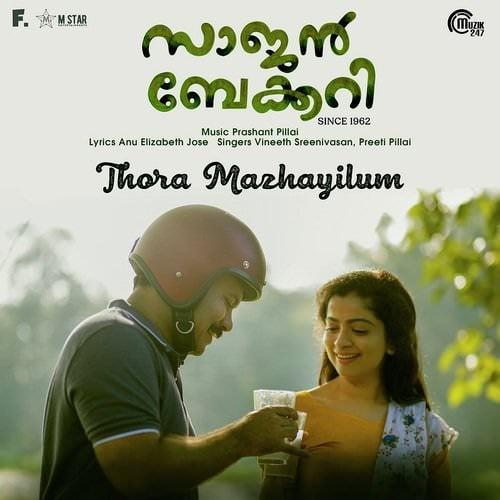 Thora Mazhayilum Saajan Bakery Since 1962 lyrics